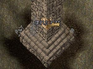 壊れた石材